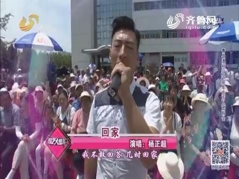 综艺大篷车:杨正超演唱歌曲《回家》