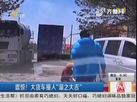 """青岛:震惊!大货车撞人""""溜之大吉"""""""