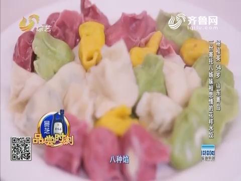 百姓厨神:一份寄托八姊妹相思情的花样水饺