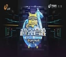 20170611《超强音浪》:情歌王子——张信哲
