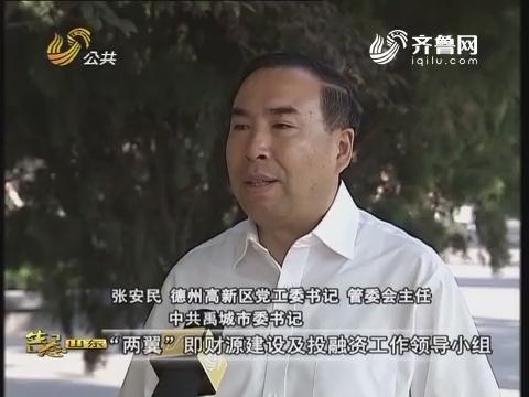 禹城:决战指挥部 催生新动能(上)