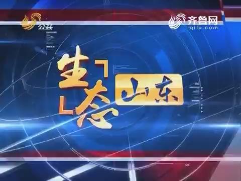 20170611《生态山东》:山东省——山口县环保友好交流会召开