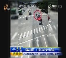 """【超新早点】""""最美让路哥"""":主动挡车护老人过马路"""