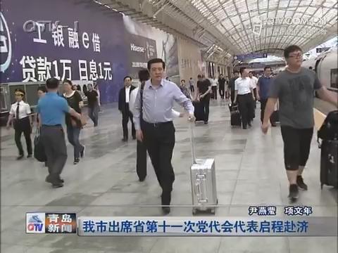 青岛市出席省第十一次党代会代表启程赴济