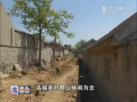 崂山区:推进基础设施建设 打造美丽乡村