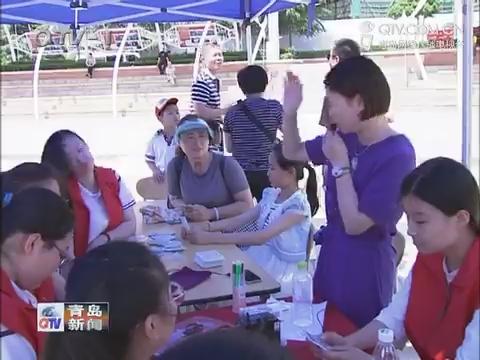 青岛市志愿者广场举行关爱青少年志愿服务活动