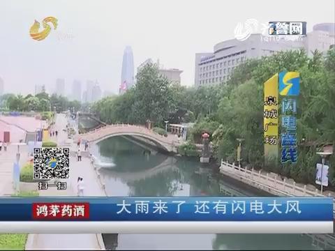 【闪电连线】济南:大雨来了 还有闪电大风