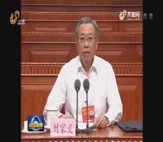 省第十一次党代会举行预备会议