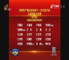 中国共产党山东省第十一次代表大会主席团成员名单