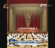 省第十一次党代会举行主席团第一次会议