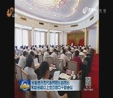 省委召開各代表團團長副團長和副省級以上黨員領導干部會議