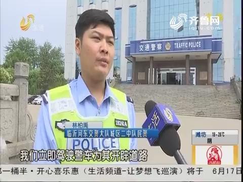 临沂:男子伤势严重 交警紧急送医