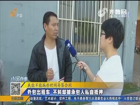 利津:外包出租车 不料却被承包人私自抵押