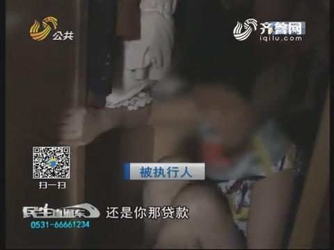 """淄博:老赖耍""""聪明"""" 藏进大衣柜"""