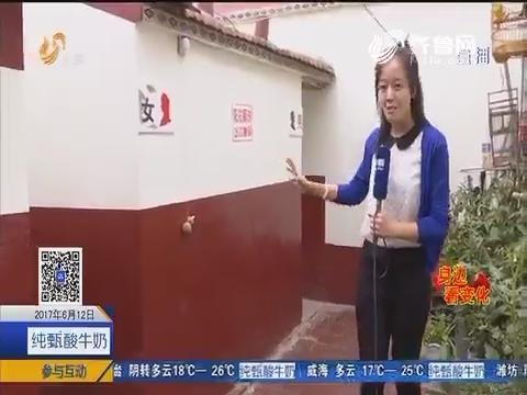 【身边看变化】阳谷:农村旱厕改造 从被动到主动