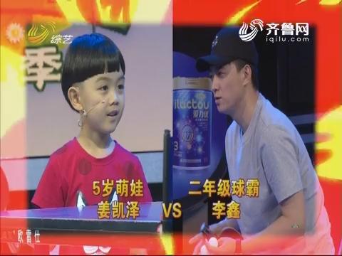 明星宝贝:萌娃PK二年级球神李鑫