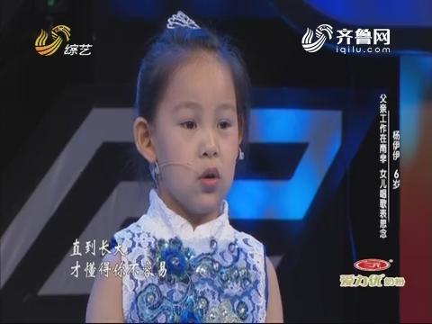 明星宝贝:父亲工作在南非女儿唱歌表思念