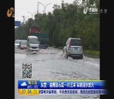 东营:暴雨致市区一片汪洋 车辆浸水熄火
