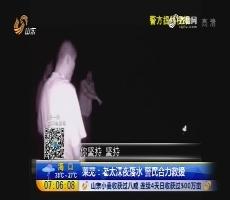 莱芜:老太深夜落水 警民合力救援