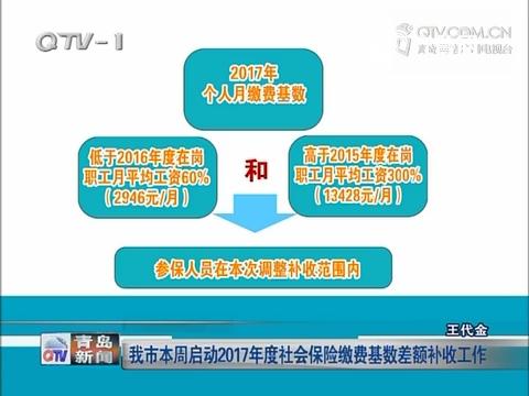 青岛市本周启动2017年度社会保险缴费基数差额补收工作