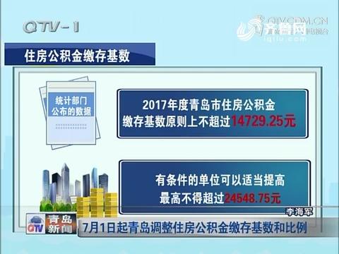 7月1日起青岛调整住房公积金缴存基数和比例