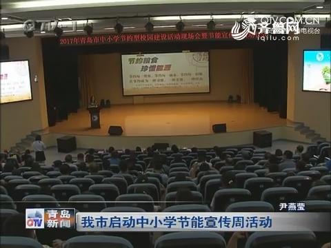 青岛市启动中小学节能宣传周活动