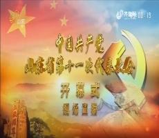 中国共产党山东省第十一次代表大会开幕式
