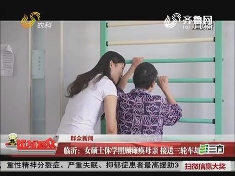 【群众新闻】临沂:全城着急 帮女孩找回三轮车
