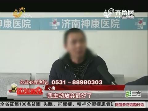【神康有约】潍坊:恋爱不成 小伙患上精神分裂