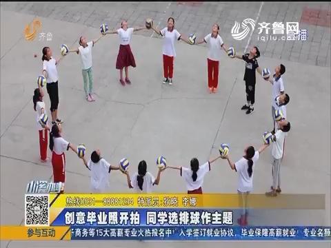 淄博:解锁新任务 帮黑旺孤山学校的孩子拍毕业照