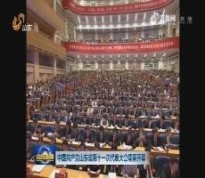 中国共产党山东省第十一次代表大会隆重开幕