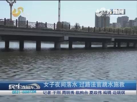 潍坊:女子夜间落水 过路法官跳水施救
