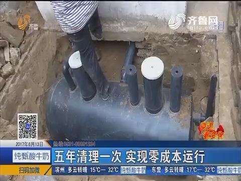 身边看变化:聊城旱厕改造 村民集体点赞