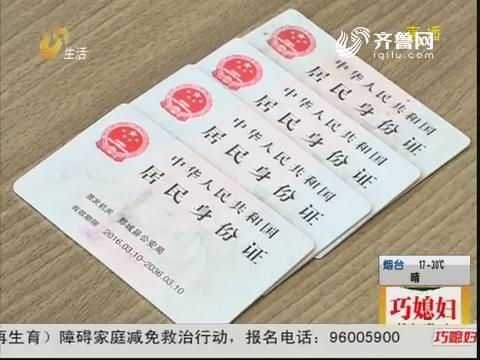 """青岛:为找工作 四人持""""特殊""""身份证"""