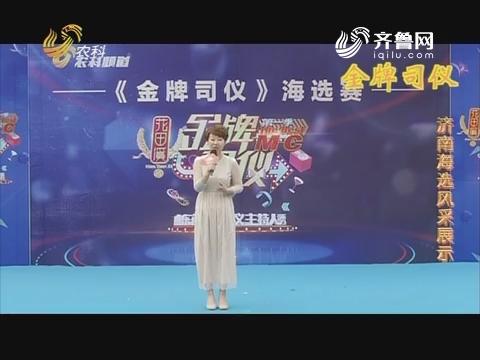 20170613《金牌司仪》:济南海选风采展示
