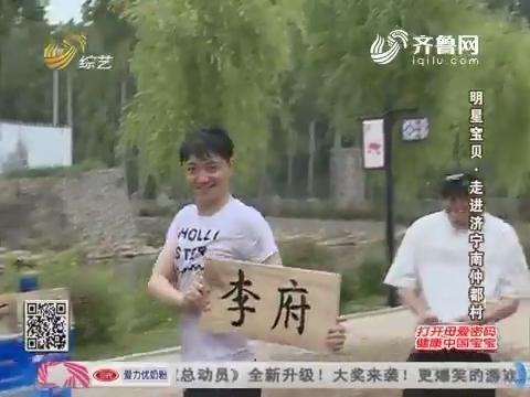明星宝贝:李鑫获得房屋分配权 众人齐献媚