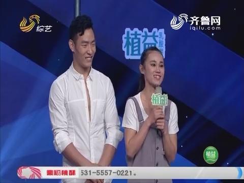 我是大明星:王洋精彩杂技表演 女友现身惊呆现场观众