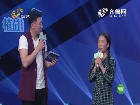 我是大明星:赵玉喜演唱民歌《沂蒙颂》父母来到现场给予最大支持