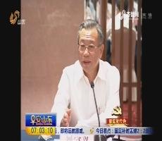 刘家义参加菏泽代表团讨论 深化改革 创新发展 加快推动由大到强战略性转变