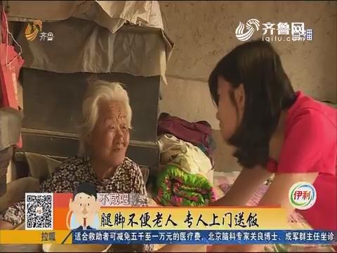 聊城:村里孤寡老人 一日三餐免费吃饭
