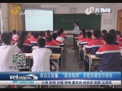 """潍坊:身边正能量 """"最美教师""""吊着伤臂坚守讲台"""