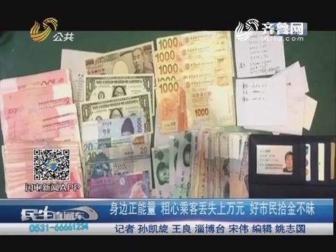 淄博:身边正能量 粗心乘客丢失上万元 好市民拾金不昧