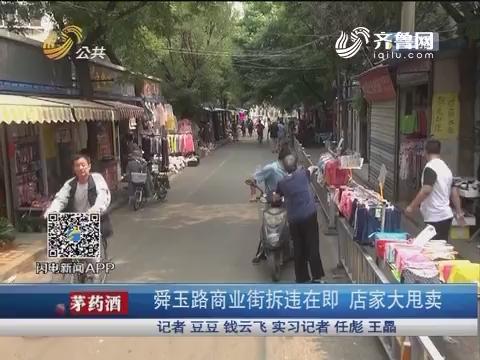 济南:舜玉路商业街拆违在即 店家大甩卖