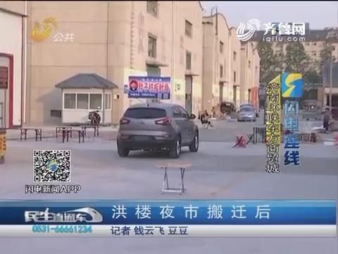 【闪电连线】济南:洪楼夜市搬迁后