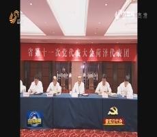 刘家义参加菏泽代表团讨论时强调 深化改革 创新发展 加快推动由大到强战略性转变
