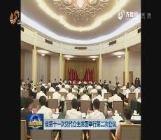 省第十一次党代会主席团举行第二次会议