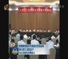刘伟参加临沂代表团讨论时强调 凝心聚力 团结实干 为走在前列共同奋斗