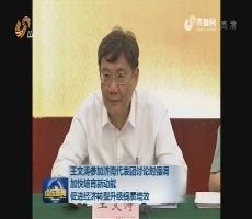 王文涛参加济南代表团讨论时强调 加快培育新动能 促进经济转型升级提质增效