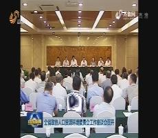 全省政协人口资源环境委员会工作座谈会召开