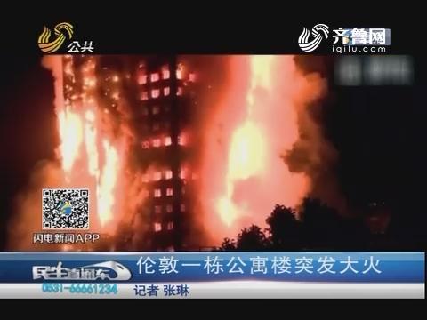 伦敦一栋公寓楼突发大火